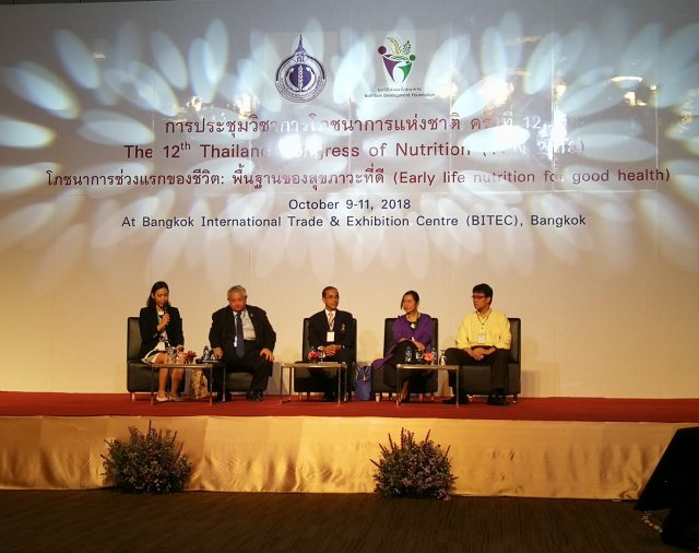 Efficacies of Essence of Chicken presented at The 12th Thailand Congress of Nutrition (TCN2018)